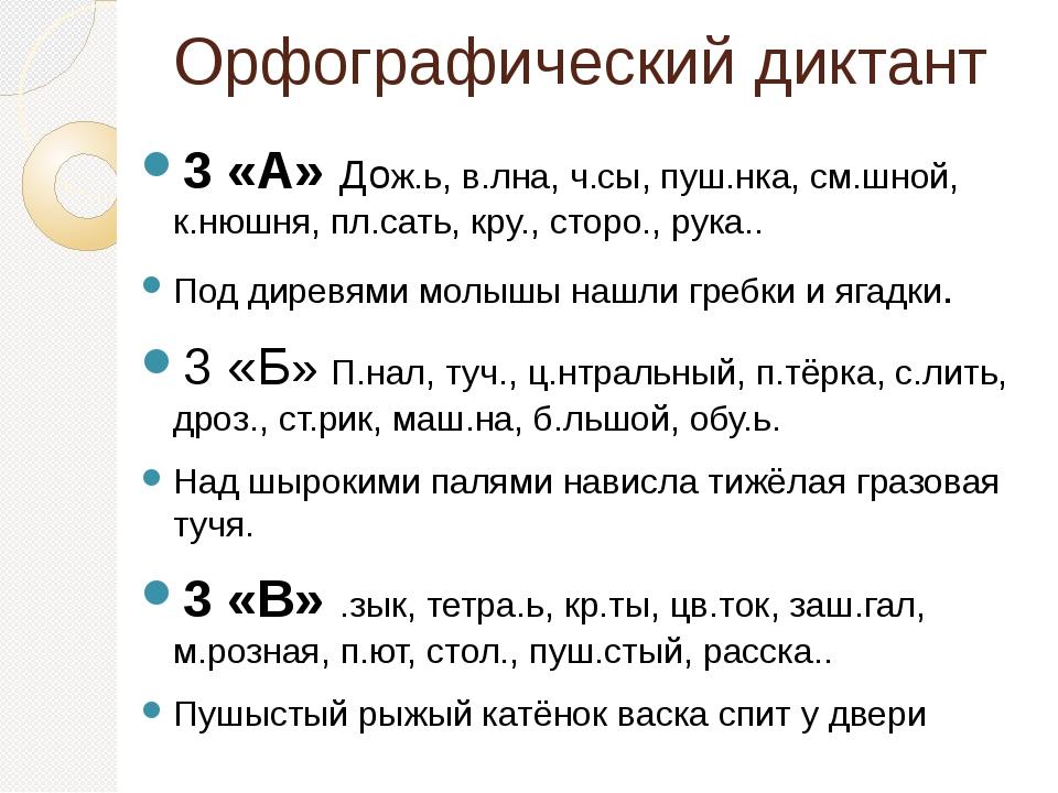 Орфографический диктант 3 «А» Дож.ь, в.лна, ч.сы, пуш.нка, см.шной, к.нюшня,...