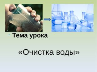 «Очистка воды» Тема урока