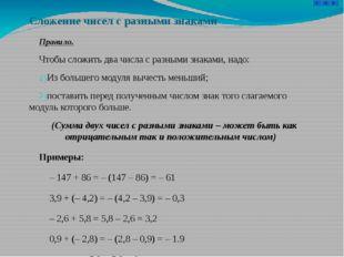 Сложение чисел с разными знаками Правило. Чтобы сложить два числа с разными з