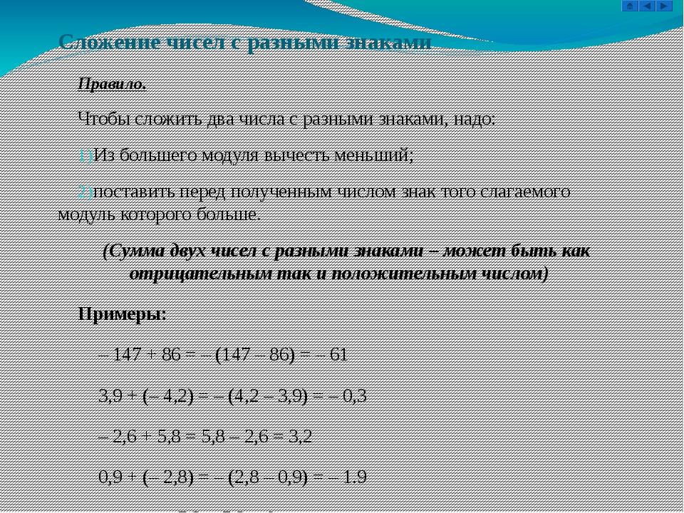 Сложение чисел с разными знаками Правило. Чтобы сложить два числа с разными з...
