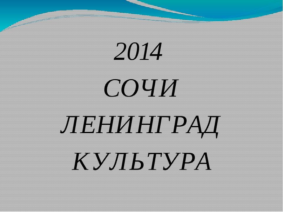 2014 СОЧИ ЛЕНИНГРАД КУЛЬТУРА
