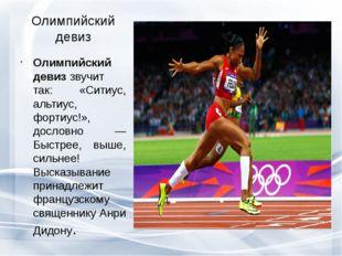 Олимпийский девиз Олимпийский девиззвучит так: «Ситиус, альтиус, фортиус!»,