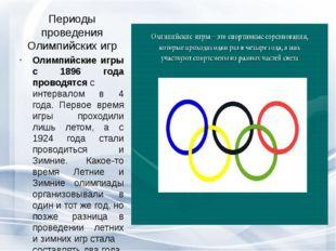 Периоды проведения Олимпийских игр Олимпийские игры с 1896 года проводятсяс