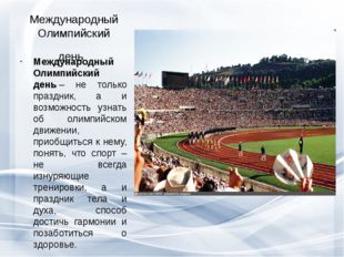 Международный Олимпийский день Международный Олимпийский день– не только пр