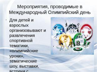 Мероприятия, проводимые в Международный Олимпийский день Для детей и взрослых