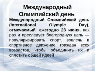Международный Олимпийский день Международный Олимпийский день (International
