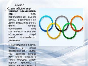 Символ Олимпийских игр Символ Олимпийских игр— пять переплетенных вместе кол