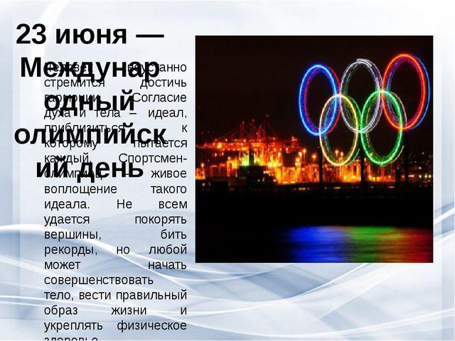 23 июня — Международный олимпийский день Человек неустанно стремится достичь...