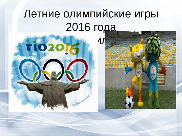 Летние олимпийские игры 2016 года в Бразилии