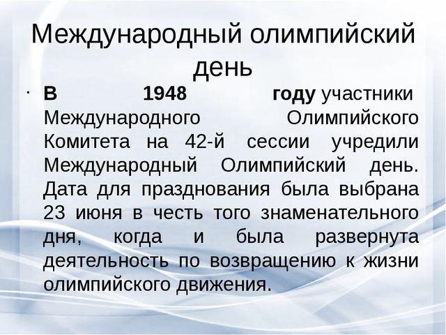 Международный олимпийский день В 1948 годуучастники Международного Олимпийс...