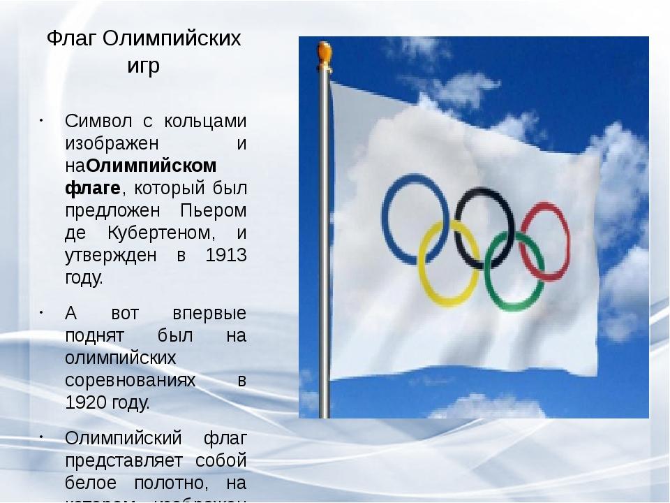 Флаг Олимпийских игр Символ с кольцами изображен и наОлимпийском флаге, котор...
