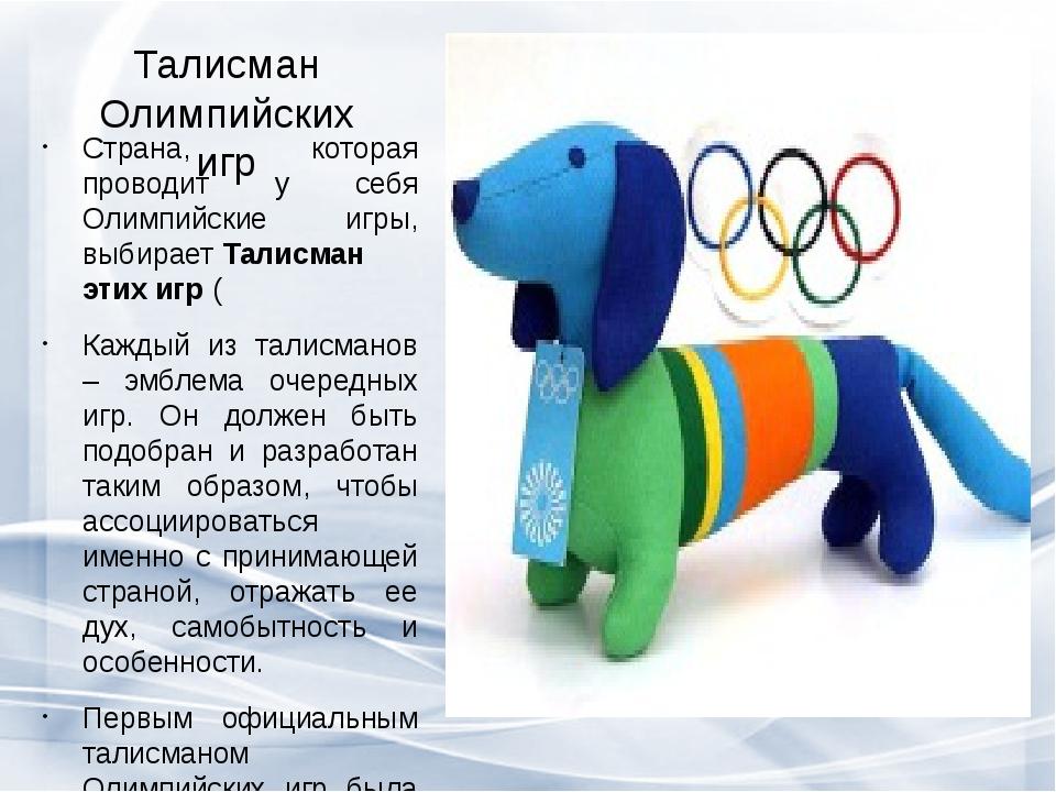 Талисман Олимпийских игр Страна, которая проводит у себя Олимпийские игры, вы...