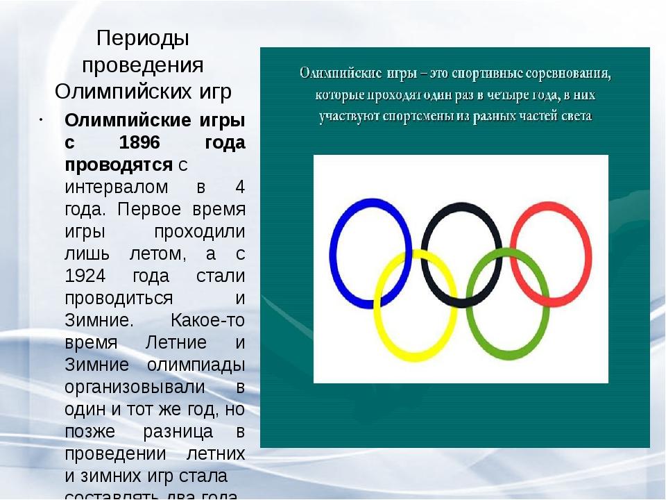 Периоды проведения Олимпийских игр Олимпийские игры с 1896 года проводятсяс...