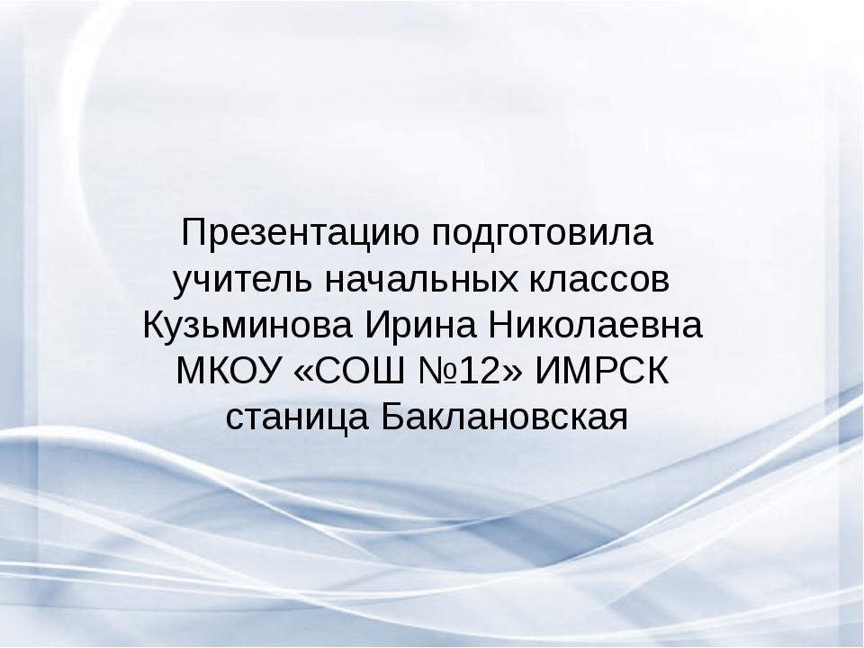 Презентацию подготовила учитель начальных классов Кузьминова Ирина Николаевн...