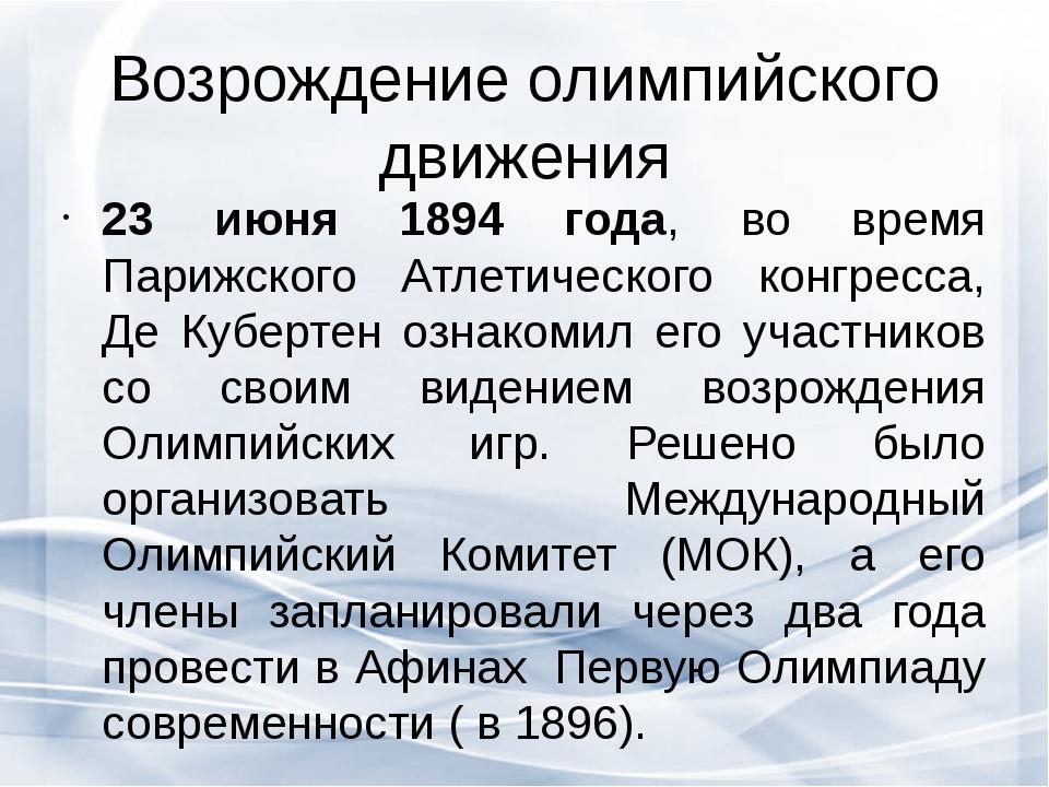 Возрождение олимпийского движения 23 июня 1894 года, во время Парижского Атле...