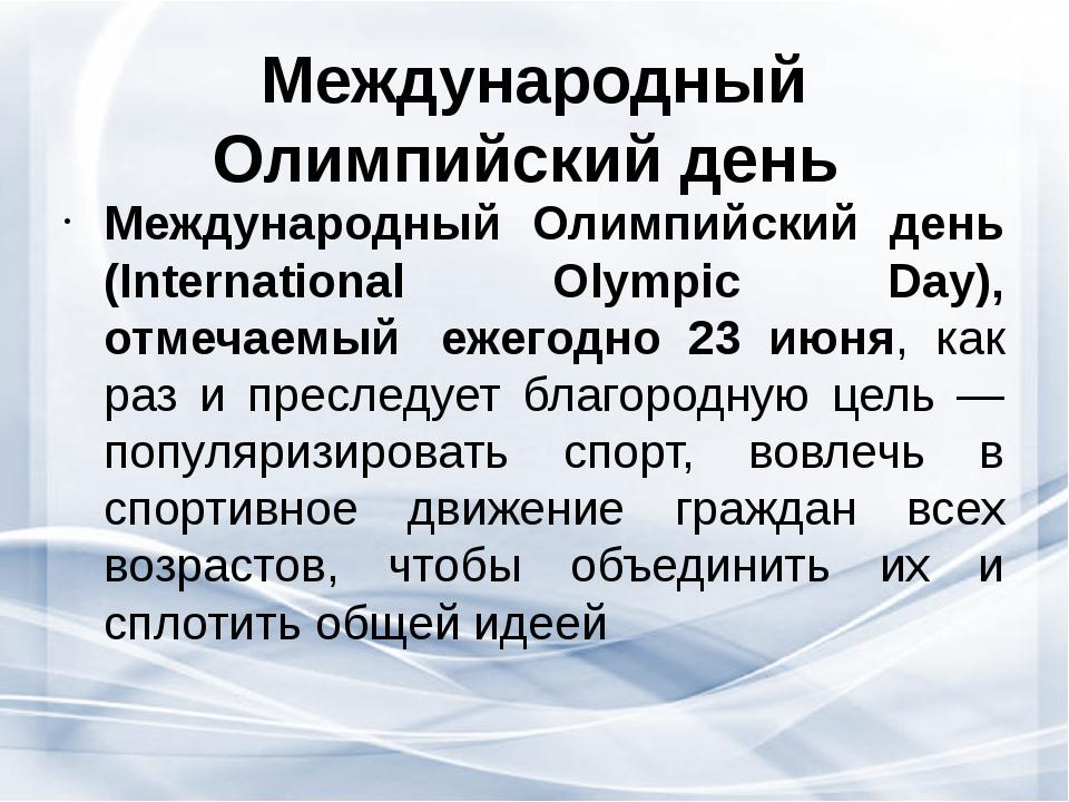 Международный Олимпийский день Международный Олимпийский день (International...