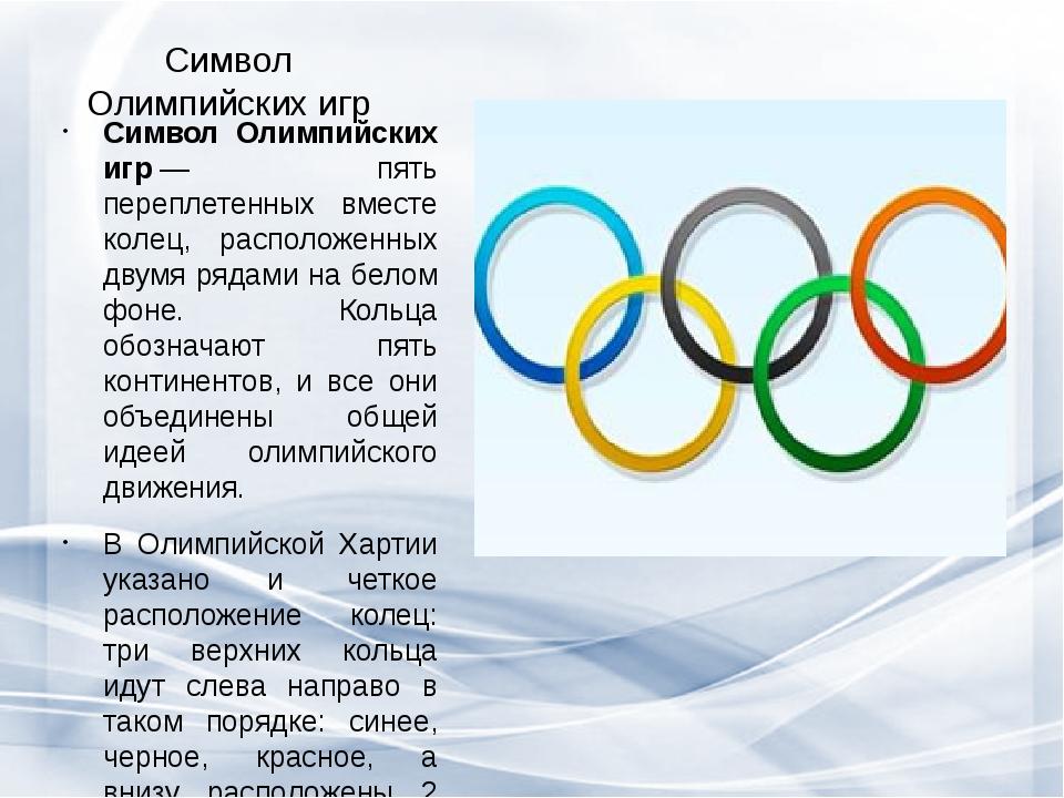 Символ Олимпийских игр Символ Олимпийских игр— пять переплетенных вместе кол...