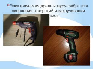 Электрическая дрель и шуруповёрт для сверления отверстий и закручивания само