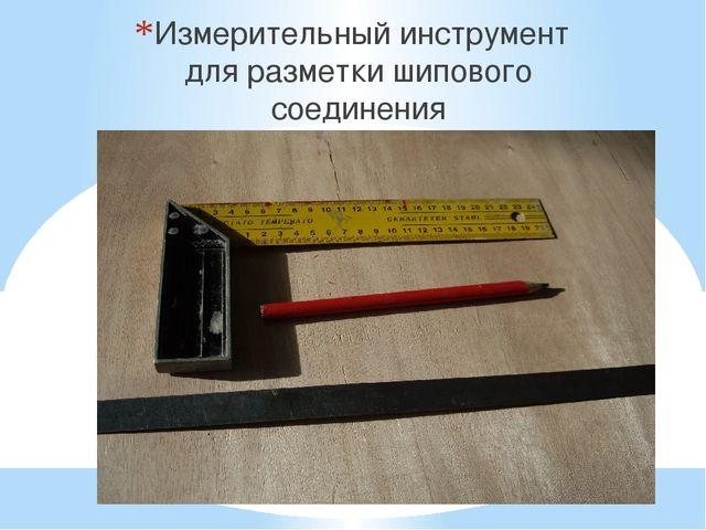 Измерительный инструмент для разметки шипового соединения