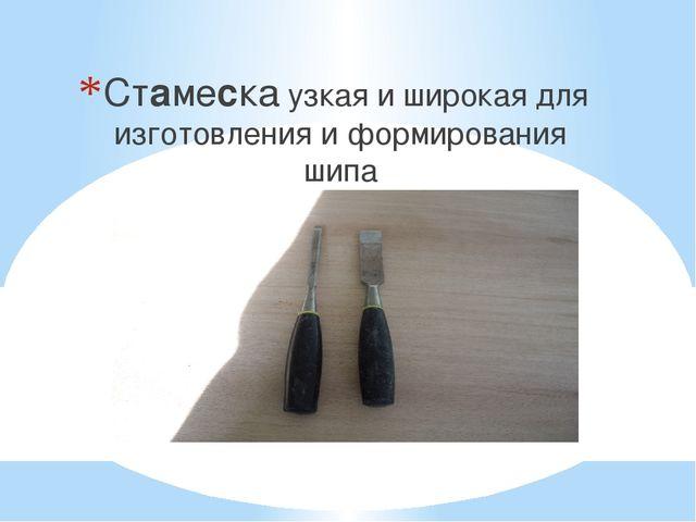 Стамеска узкая и широкая для изготовления и формирования шипа