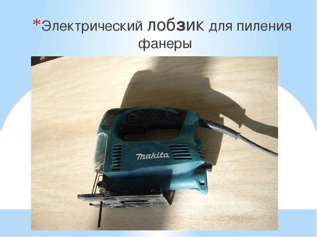 Электрический лобзик для пиления фанеры
