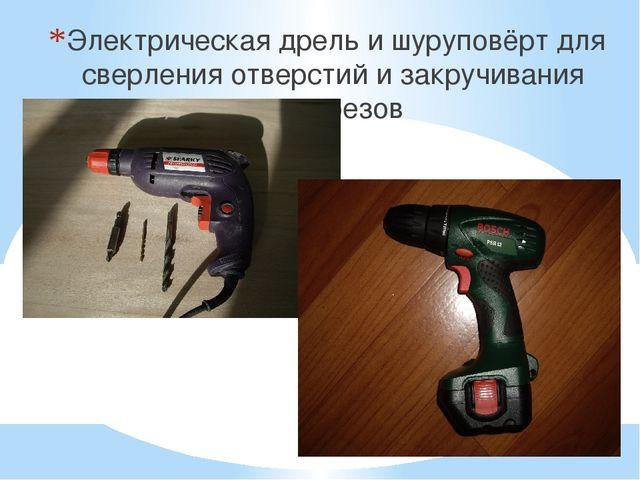 Электрическая дрель и шуруповёрт для сверления отверстий и закручивания само...