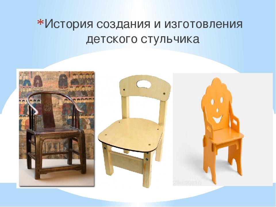 История создания и изготовления детского стульчика