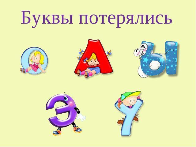 Буквы потерялись