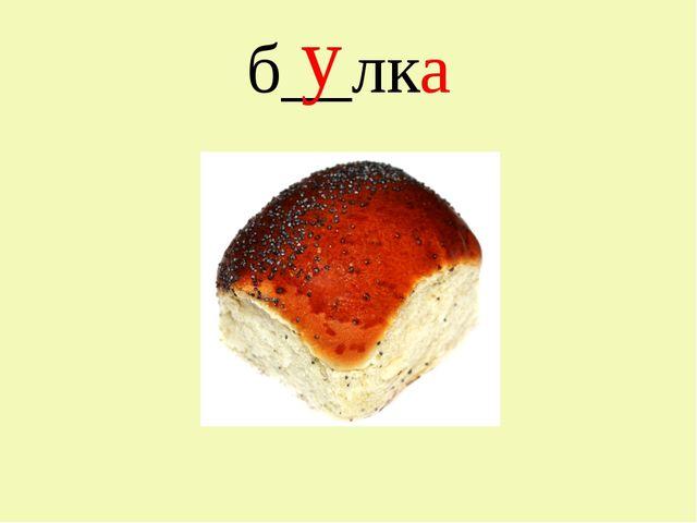 б__лка у