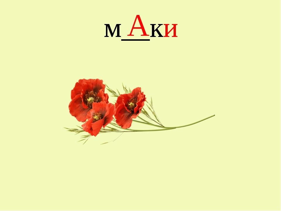 м__ки А