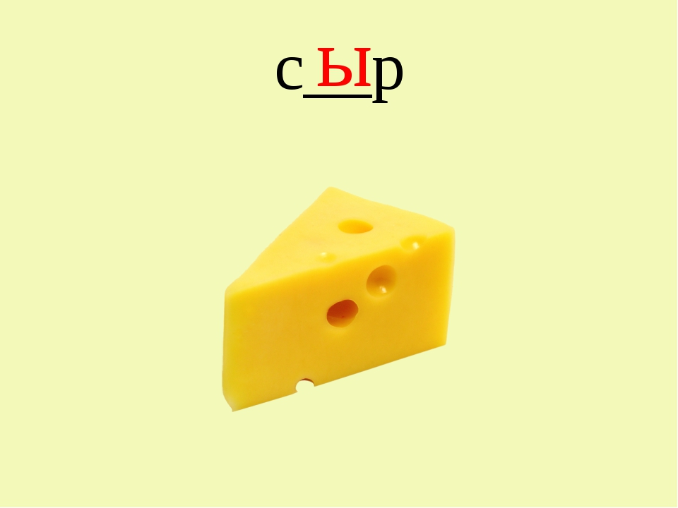 c__р ы