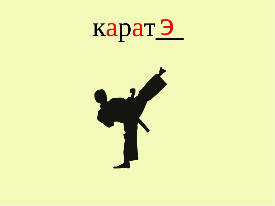 карат__ э