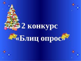 2 конкурс «Блиц опрос»
