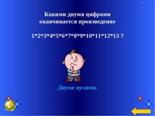 Какими двумя цифрами оканчивается произведение 1*2*3*4*5*6*7*8*9*10*11*12*13