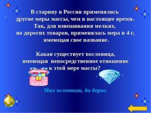 В старину в России применялись другие меры массы, чем в настоящее время. Так