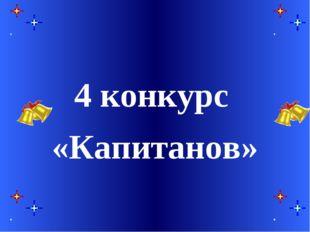 4 конкурс «Капитанов»