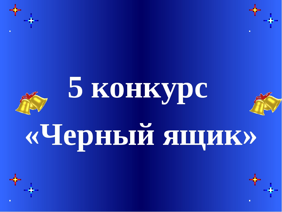 5 конкурс «Черный ящик»