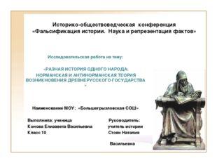 Историко-обществоведческая конференция «Фальсификация истории. Наука и репрез