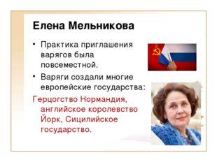 Елена Мельникова Практика приглашения варягов была повсеместной. Варяги созда
