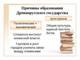 Причины образования Древнерусского государства Политические + эконмические ку