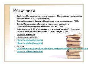 Источники Бибигон. Поговорим о русских князьях. Образование государства Росси