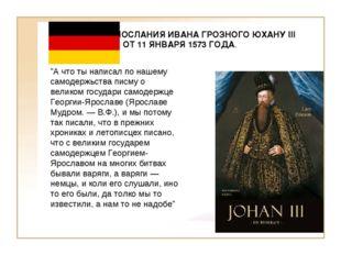 """Норманизм. ПОСЛАНИЯ ИВАНА ГРОЗНОГО ЮХАНУ III ОТ 11 ЯНВАРЯ 1573 ГОДА. """"А что т"""