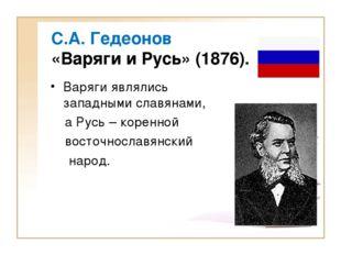 С.А. Гедеонов «Варяги и Русь» (1876). Варяги являлись западными славянами, а
