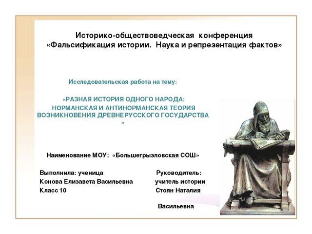 Историко-обществоведческая конференция «Фальсификация истории. Наука и репрез...