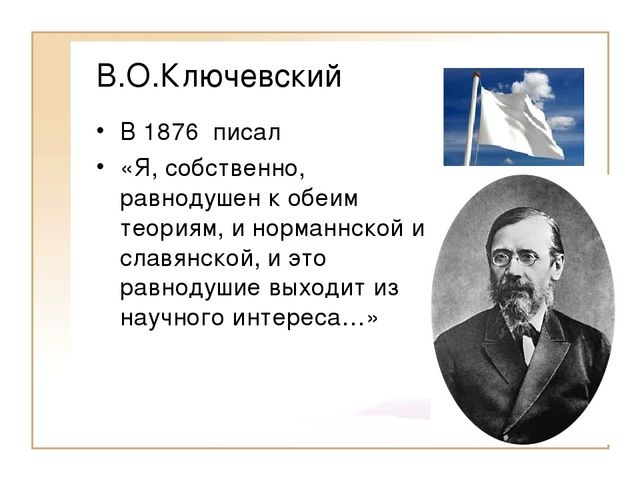 В.О.Ключевский В 1876 писал «Я, собственно, равнодушен к обеим теориям, и нор...