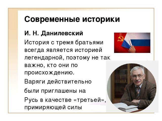 Современные историки И. Н. Данилевский История с тремя братьями всегда являет...