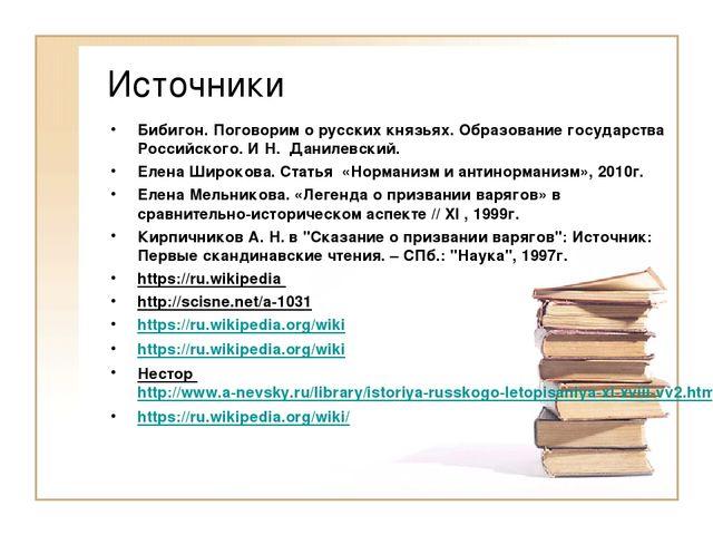 Источники Бибигон. Поговорим о русских князьях. Образование государства Росси...