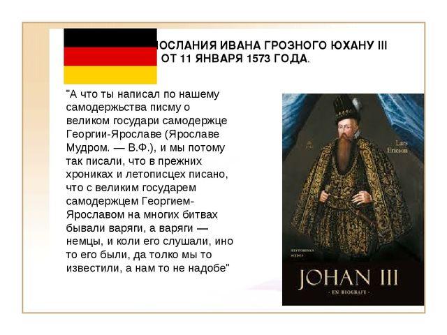 """Норманизм. ПОСЛАНИЯ ИВАНА ГРОЗНОГО ЮХАНУ III ОТ 11 ЯНВАРЯ 1573 ГОДА. """"А что т..."""