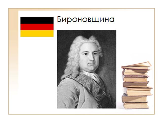 Г. С. Байер Основоположником норманизма как научной теории в России следует с...