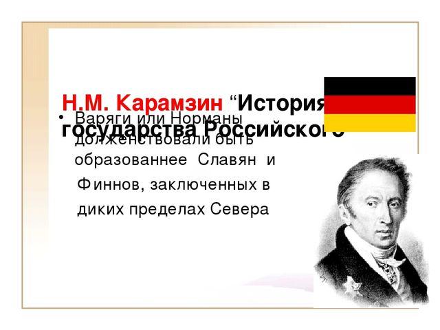 """Н.М. Карамзин """"История государства Российского  Варяги или Норманы долженст..."""